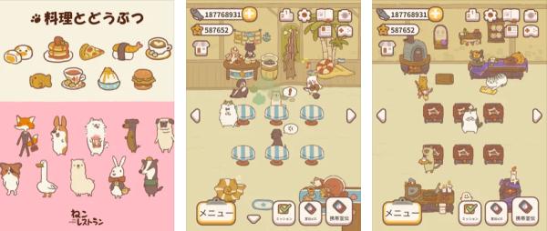 ねこレストランゲーム画面